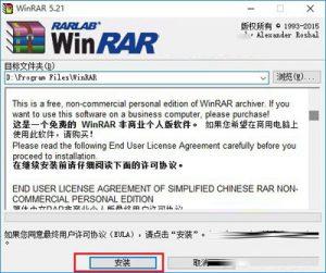 如何从Windows 10下载WinRAR并使用