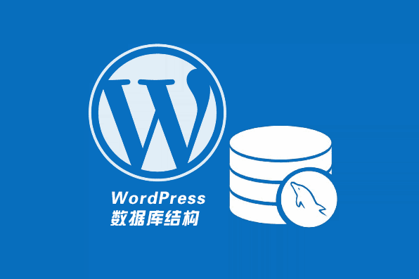 "处理WordPress 出现""Error Establishing a Database Connection"""