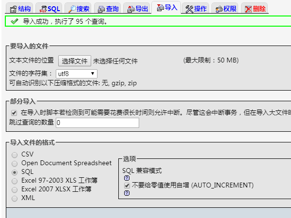 Mysql出错信息ERROR 1115: Unknown character set: 'utf8mb4'处理办法