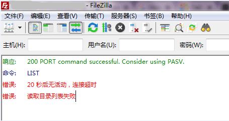 如何解决FileZilla读取目录列表失败的问题