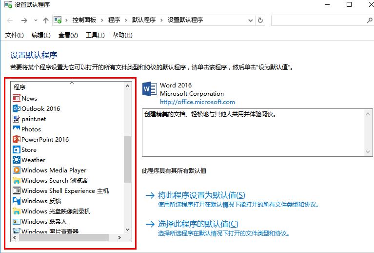 教如何在Windows 10 系统中恢复所有文件关联为默认值