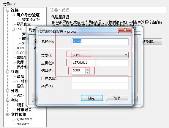 教你使用SecureCRT来做跳板机,并能一键登录