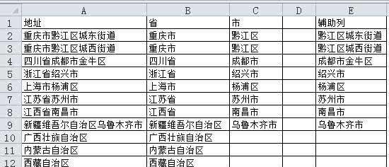 如何使用Excel轻松实现从地址列中提取省、市信息